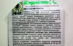 Корневин инструкция по применению для черенков роз сборник.