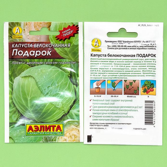 Семена капусты агрофирмы «Аэлита»