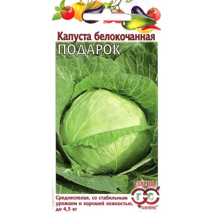 Семена капусты торговой марки «Гавриш»
