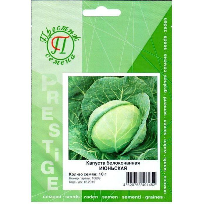 Семена капусты Июньская фирмы «Престиж»