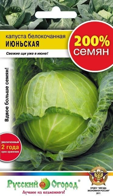 Семена торговой марки «Русский Огород»
