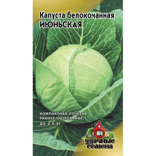 Семена капусты сорта Июньская фирмы «Гавриш»