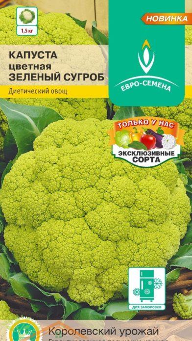 Пакет семян капусты Зелёный сугроб