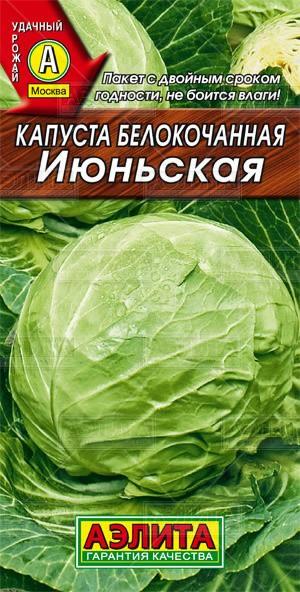 Семена капусты сорта Июньская компании «Аэлита»