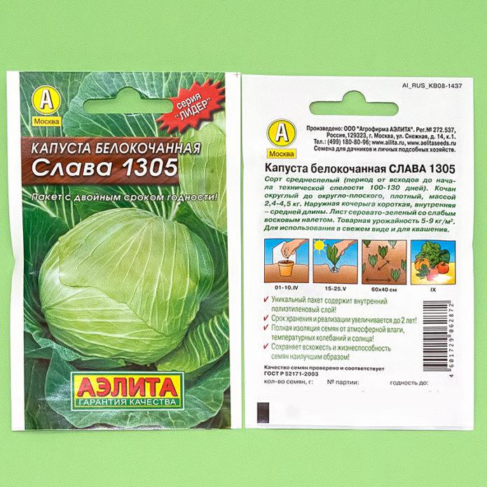 Семена капусты Слава фирмы «Аэлита»