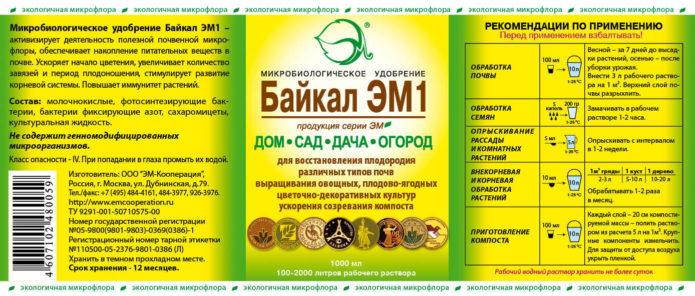 Удобрение Байкал М1