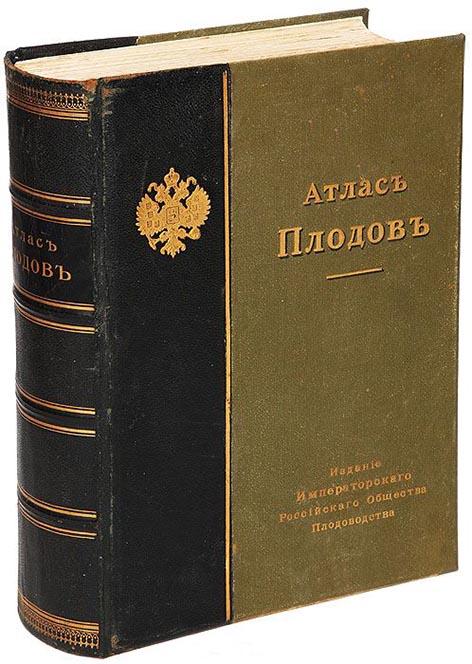 «Атлас плодов» под редакцией А. Гребницкого