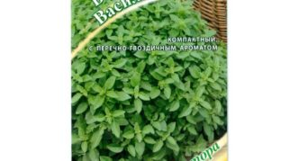 Упаковка семян сорта базилика Василиск