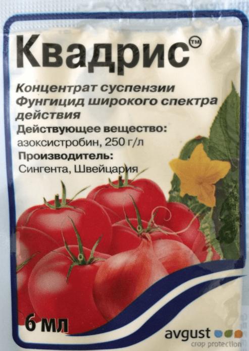 Фунгицид Квадрис